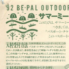 1992BE-PAL_OUTDOOR_SUMMER_MEETING